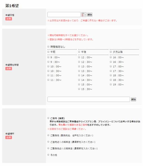 保険マンモス説明01