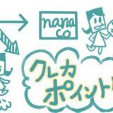nanacoクレジットチャージの説明