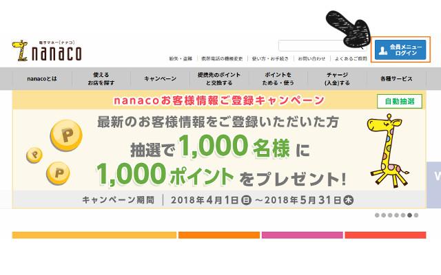 ナナコ、クレジットチャージ01