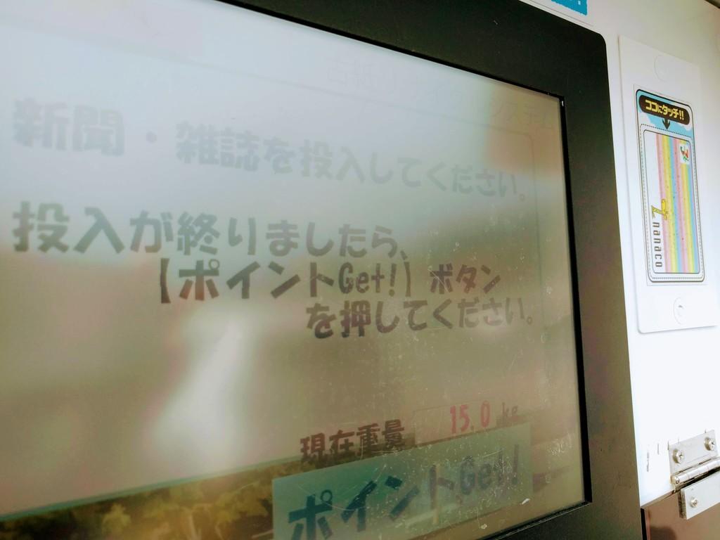 ヨークベニマルのリサイクルステーション手順03