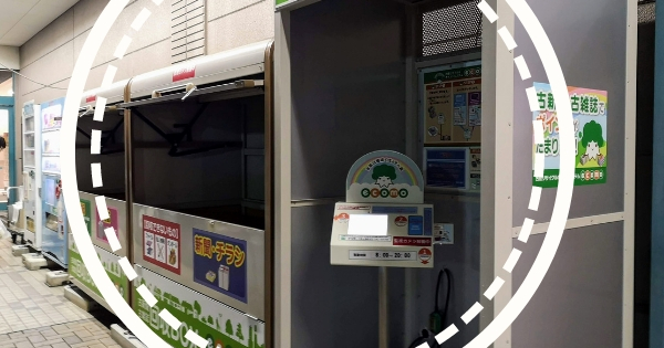 イオンのリサイクルステーション