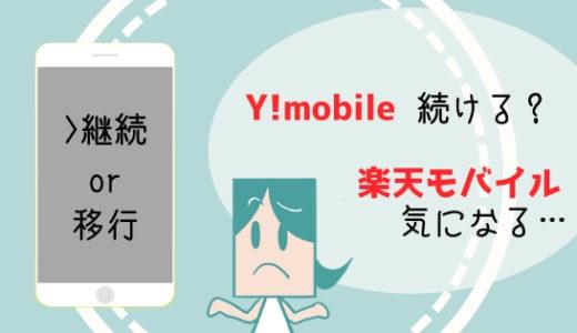 Ymobileと楽天モバイルどっちが良い?SIMフリースマホに挑戦!